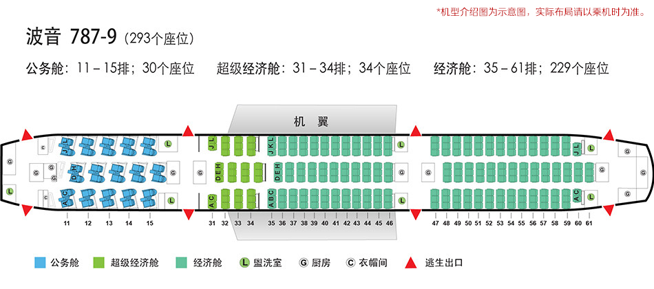 Air China Reveals 787-9 Seat Map - Airliners net