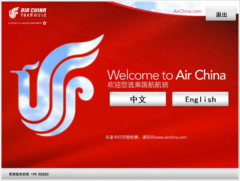 Welcome to Airchina!